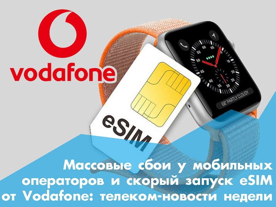 Массовые сбои у мобильных операторов и скорый запуск eSIM от Vodafone: телеком-новости недели