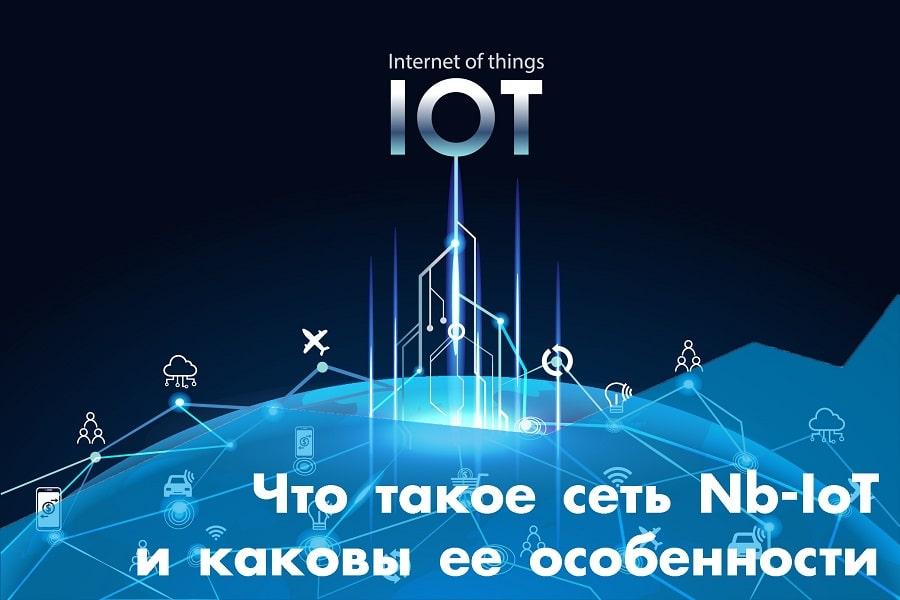 Что такое сеть Nb-IoT и каковы ее особенности
