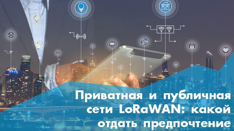 Приватная и публичная сети LoRaWAN: какой отдать предпочтение