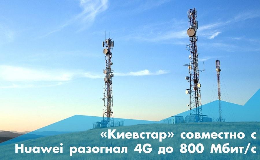 «Киевстар» совместно с Huawei разогнал 4G до 800 Мбит/с