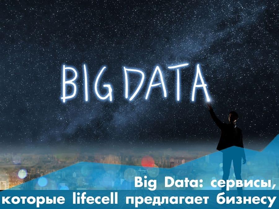 Big Data: какие сервисы lifecell предлагает бизнесу