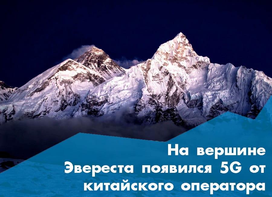 На вершине Эвереста появился 5G от китайского оператора
