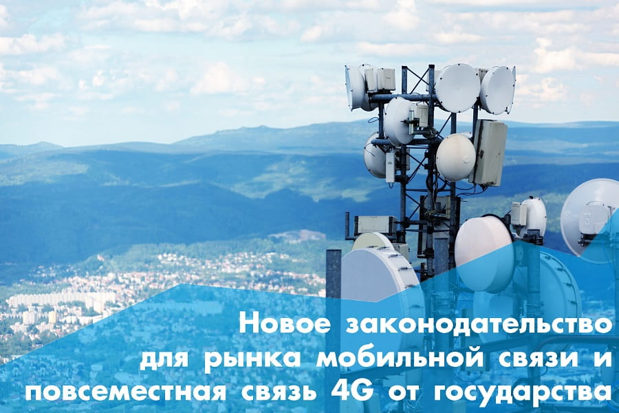 Новое законодательство для рынка мобильной связи и повсеместная связь 4G от государства: итоги недели