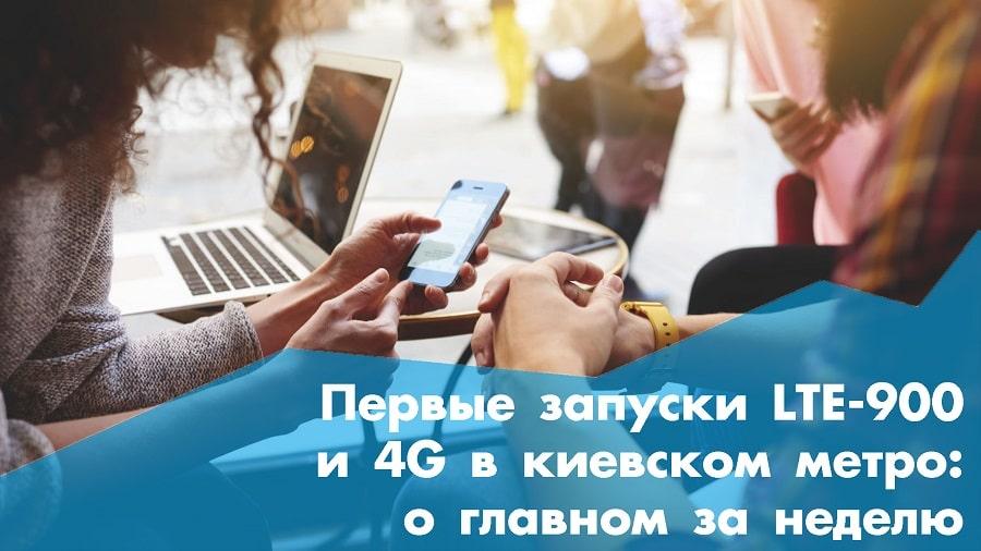 Первые запуски LTE-900 и 4G в киевском метро: о главном за неделю
