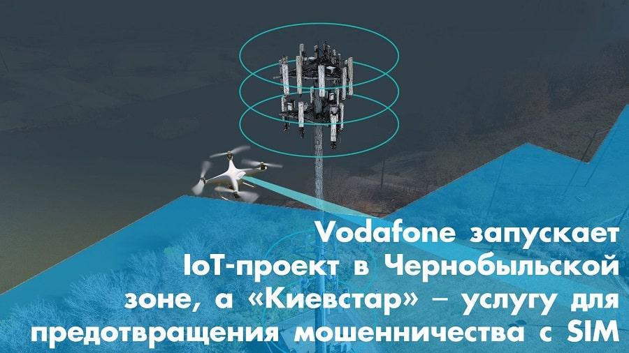 Vodafone запускает IoT-проект в Чернобыльской зоне, а «Киевстар» ‒ услугу для предотвращения мошенничества с SIM: новости недели