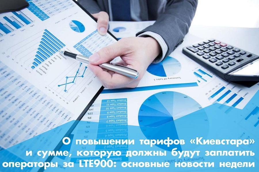 О повышении тарифов «Киевстара» и сумме, которую должны будут заплатить операторы за LTE900: основные новости недели