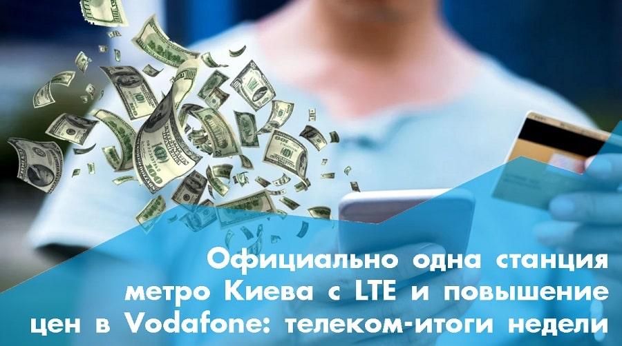 Официально одна станция метро Киева с LTE и скорое повышение цен в Vodafone: телеком-итоги недели