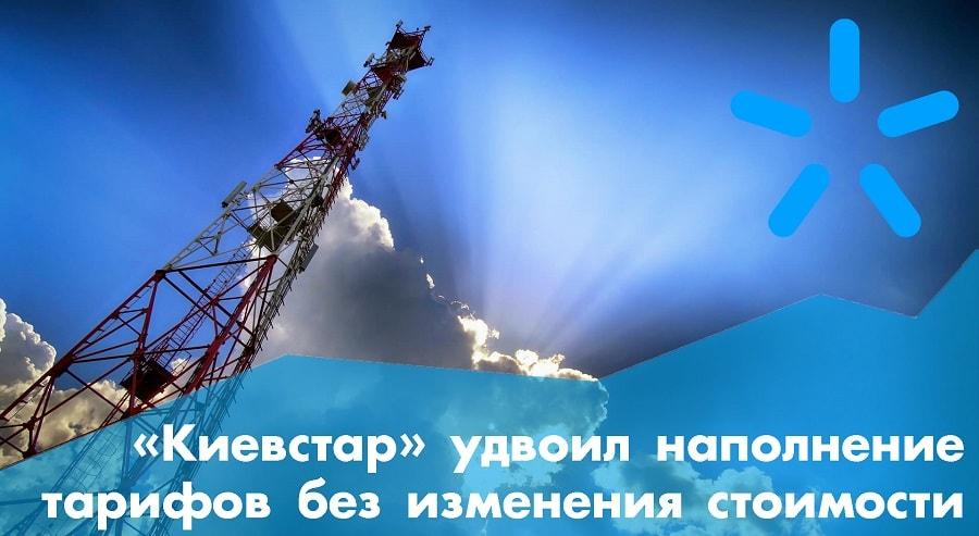 «Киевстар» удвоил наполнение тарифов без изменения стоимости, но убрал тариф с безлимитным интернетом