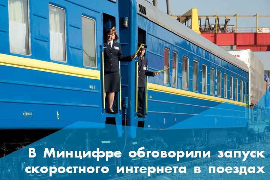 В Минцифре обговорили запуск скоростного интернета в поездах