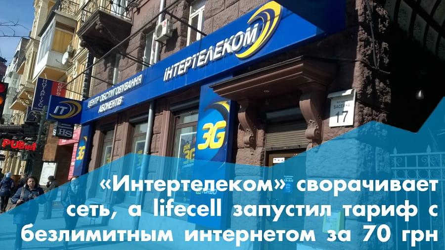 «Интертелеком» сворачивает сеть, а lifecell запустил тариф с безлимитным интернетом за 70 грн: новости недели