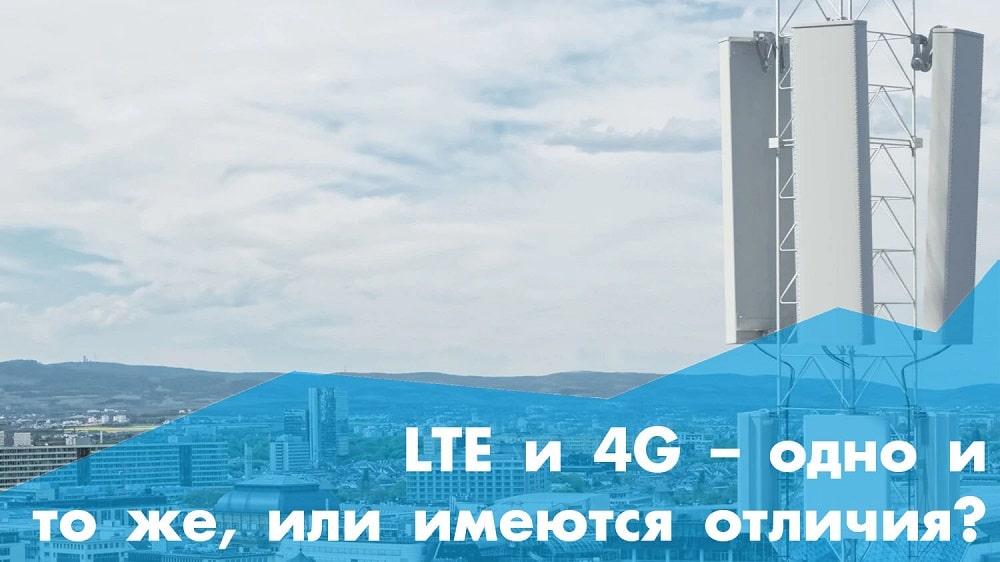 LTE и 4G – одно и то же, или имеются отличия?