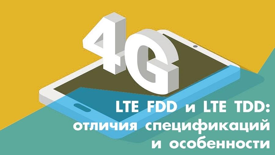 LTE FDD и LTE TDD: каковы отличия спецификаций и их особенности