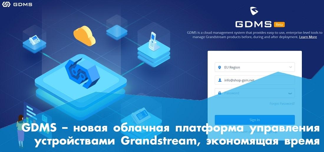 GDMS – новая облачная платформа управления устройствами Grandstream, которая призвана экономить время