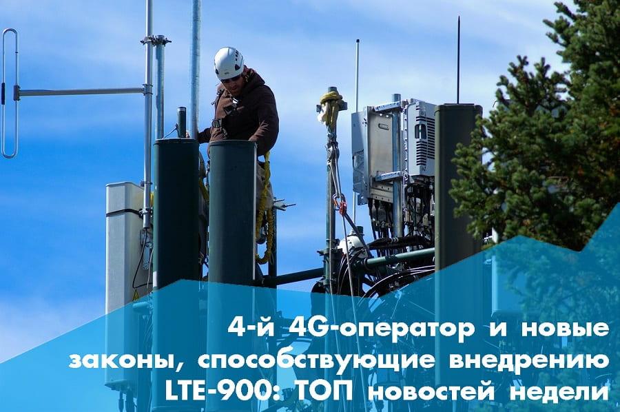 4-й 4G-оператор и новые законы, способствующие внедрению LTE-900: ТОП новостей недели
