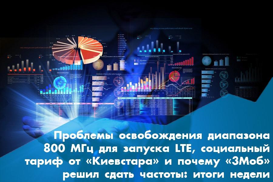Проблемы освобождения диапазона 800 МГц для запуска LTE, социальный тариф от «Киевстара» и почему «3Моб» решил сдать частоты: итоги недели