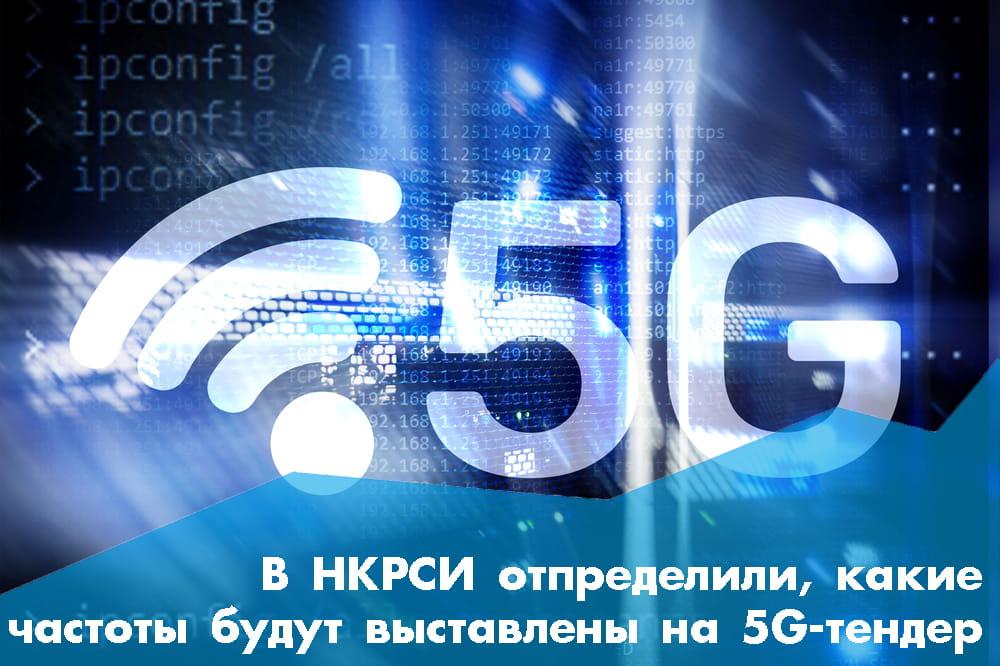 Как сообщил представитель НКРСИ, новое поколение связи будет запущено на частотах, которые ранее принадлежали компании FreshTel. Масштабная подготовка к запуску 5G планируется уже в 2020 году.