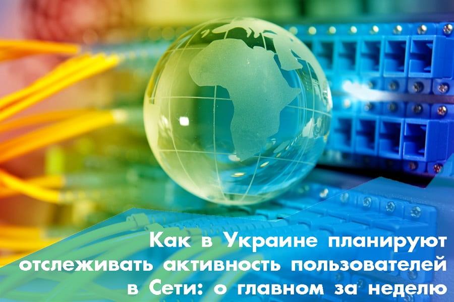 Как в Украине планируют отслеживать активность пользователей в Сети: о главном за неделю