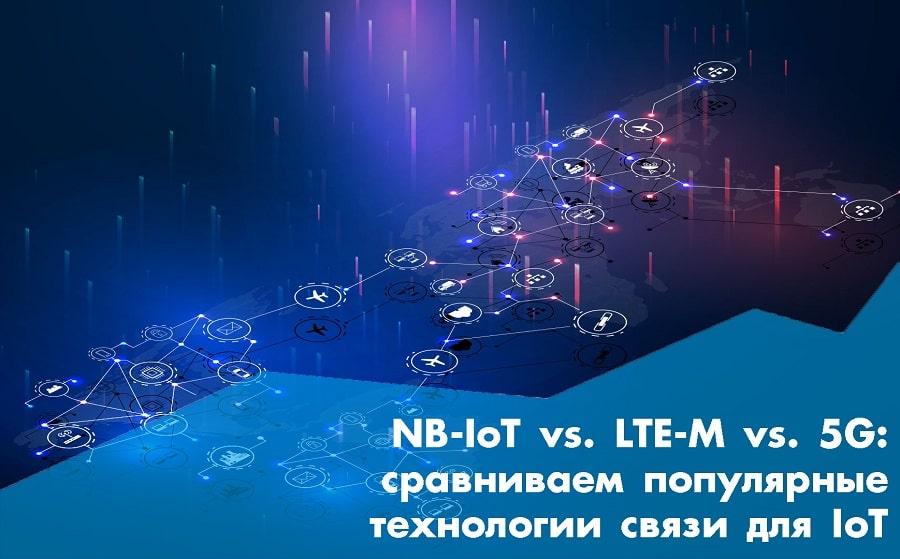 NB-IoT vs. LTE-M vs. 5G: сравниваем популярные технологии связи для Интернета вещей