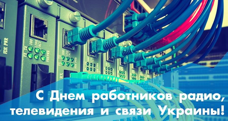 С Днем работников радио, телевидения и связи Украины!