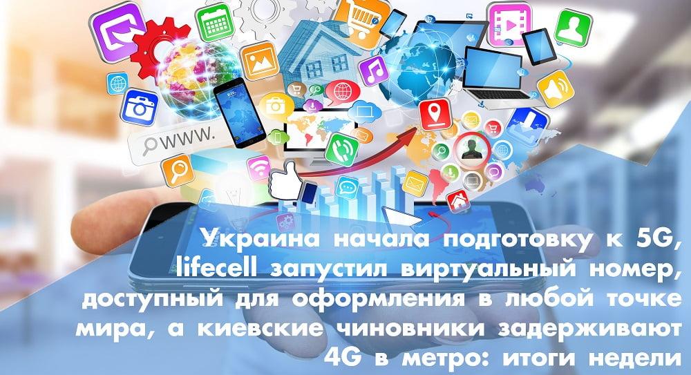 Украина начала подготовку к 5G, lifecell запустил виртуальный номер, доступный для оформления в любой точке мира, а киевские чиновники тем временем задерживают 4G в метро: итоги недели