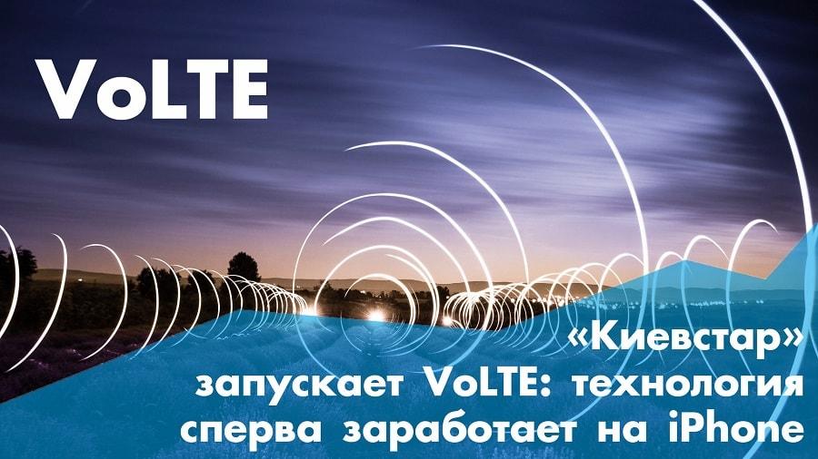 «Киевстар» запускает VoLTE: технология сперва заработает на iPhone