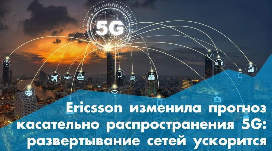 Ericsson изменила свой прогноз касательно распространения 5G по всему миру: развертывание сетей ускорится