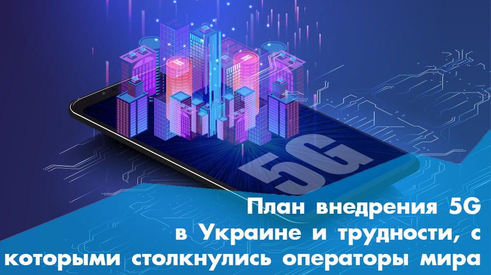 План внедрения 5G в Украине и трудности, с которыми столкнулись операторы мира после запуска пятого поколения связи: итоги недели