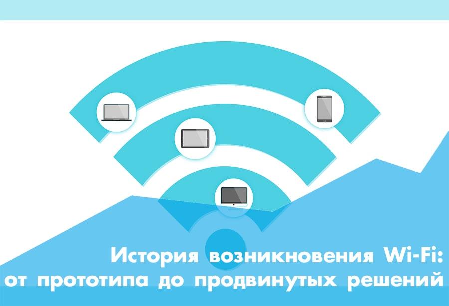 История становления Wi-Fi: от прототипа до продвинутых решений