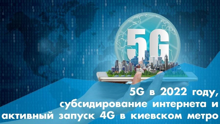 5G в 2022 году, субсидирование интернета и активный запуск 4G в киевском метро: о главном за неделю