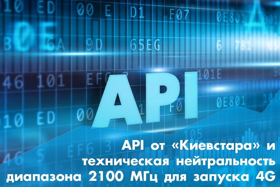 API от «Киевстара» и техническая нейтральность диапазона 2100 МГц для запуска 4G: новости недели