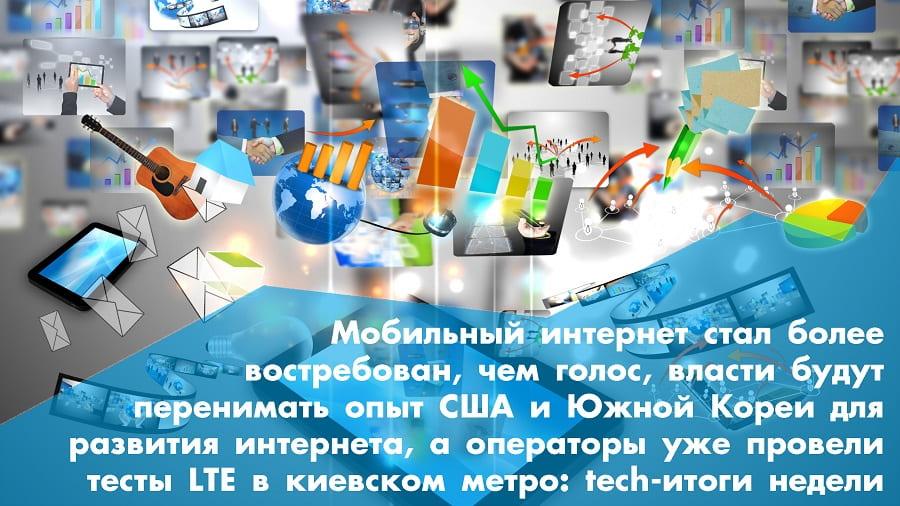 Мобильный интернет стал более востребован, чем голос, власти будут перенимать опыт США и Южной Кореи для развития интернета, а операторы уже провели тесты LTE в киевском метро: tech-итоги недели