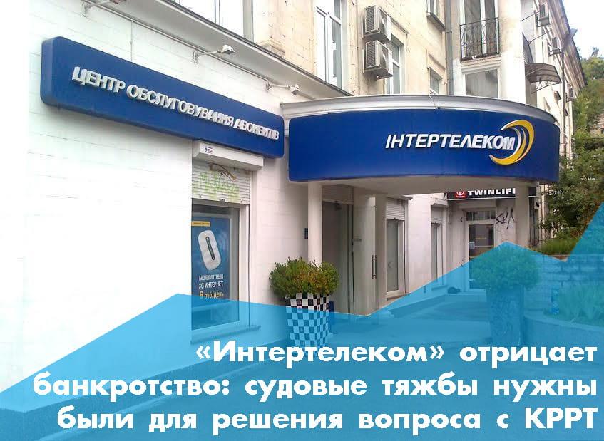«Интертелеком» отрицает банкротство: судовые тяжбы нужны были для решения вопроса с КРРТ