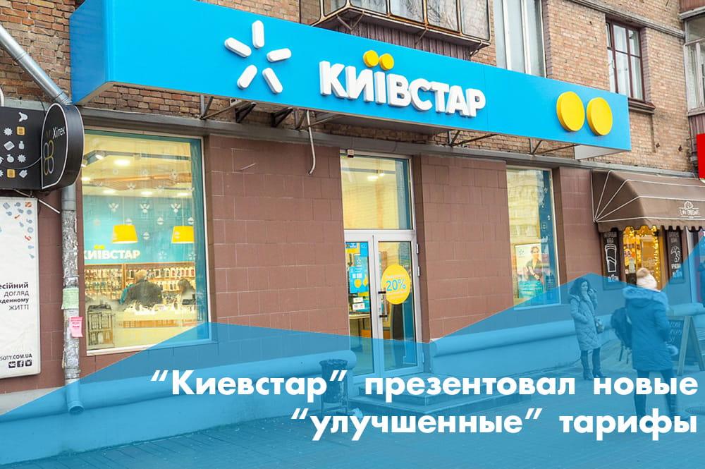 По примеру lifecell: особенности новых тарифов от «Киевстара»