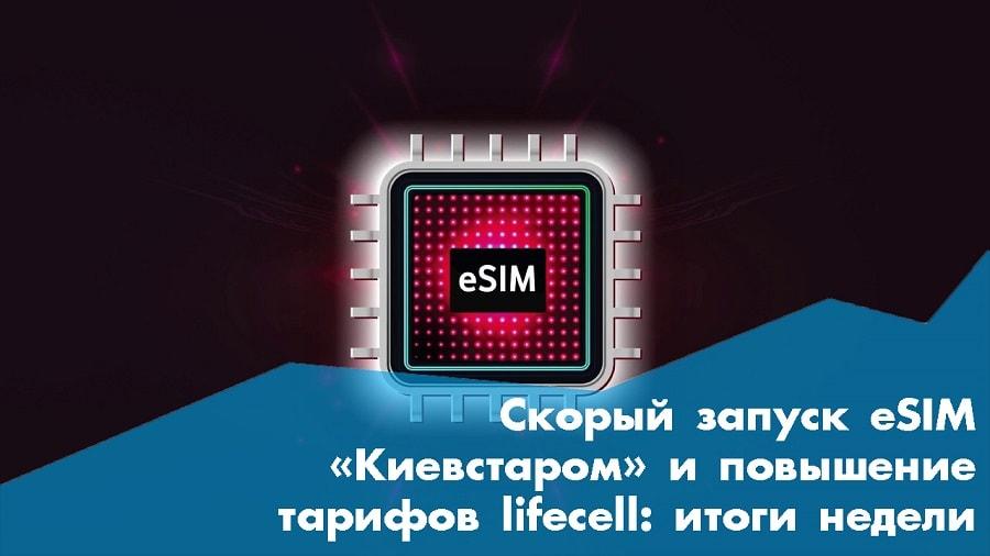 Скорый запуск eSIM «Киевстаром» и повышение тарифов lifecell: новости недели