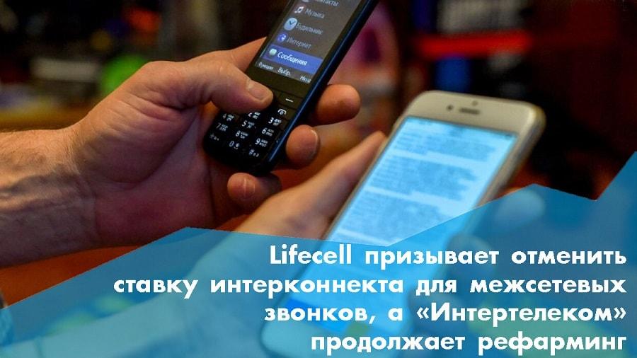 Lifecell призывает отменить ставку интерконнекта для межсетевых звонков, а «Интертелеком» продолжает рефарминг: главные новости недели