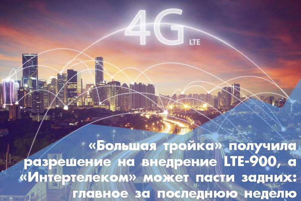 «Большая тройка» получила разрешение на внедрение LTE-900, а «Интертелеком» может пасти задних: главное за последнюю неделю