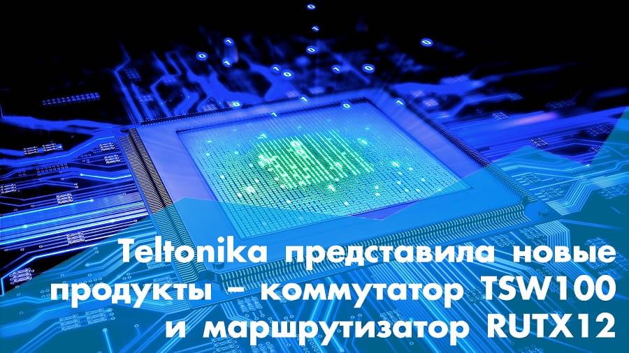 Teltonika представила новые продукты – коммутатор TSW100 и маршрутизатор RUTX12