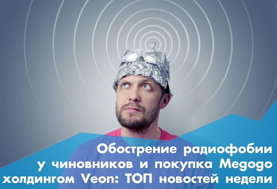 Новый уровень радиофобии: региональные власти мешают установке вышек сотовой связи
