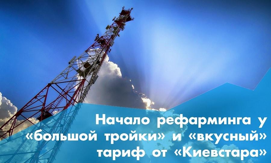 Начало рефарминга у «большой тройки» и «вкусный» тариф от «Киевстара»: телеком-итоги недели