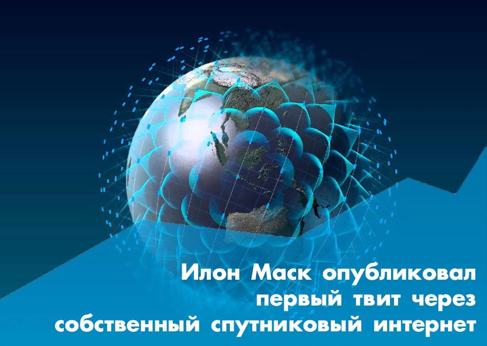 Илон Маск успешно протестировал собственный спутниковый интернет Starlink