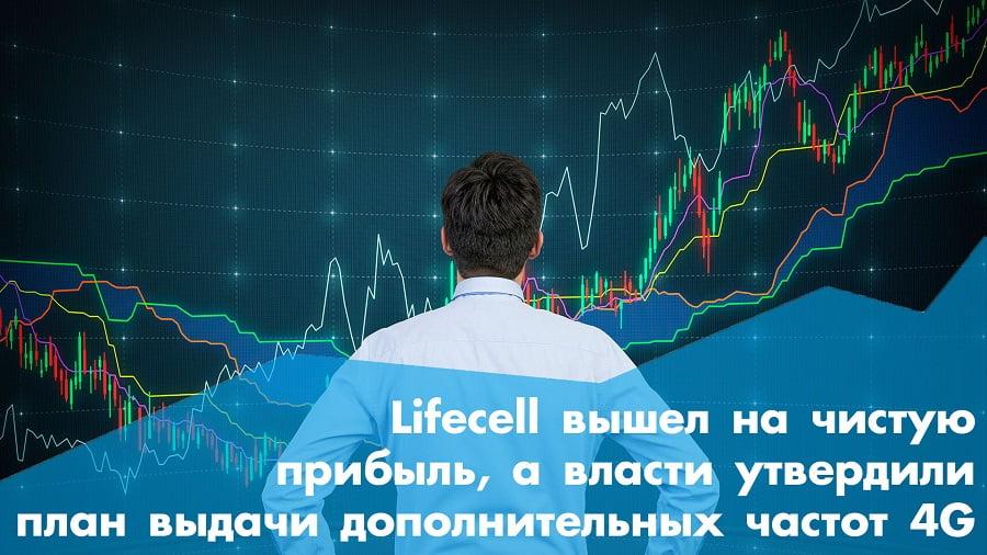 Lifecell вышел на чистую прибыль, а власти утвердили план выдачи дополнительных 4G-частот: главное за неделю