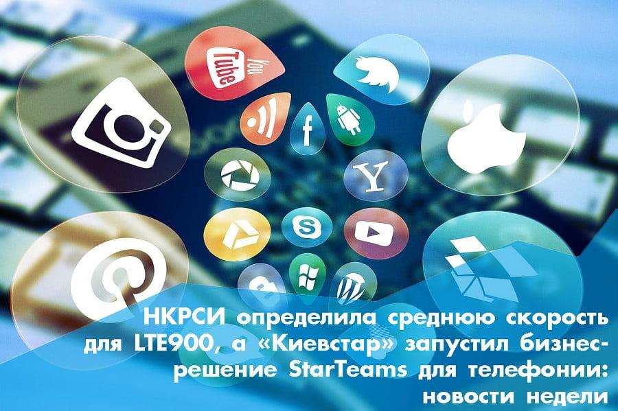 НКРСИ утвердила среднюю скорость для LTE900, а «Киевстар» запустил бизнес-решение StarTeams для телефонии: новости недели
