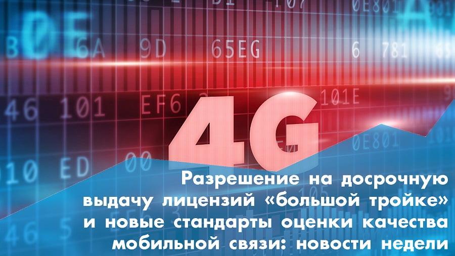Разрешение на досрочную выдачу лицензий «большой тройке» и новые стандарты оценки качества мобильной связи: главные новости недели