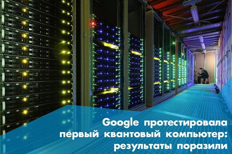 Google протестировала первый квантовый компьютер: скорость вычисления в миллиарды раз превысила стандартную