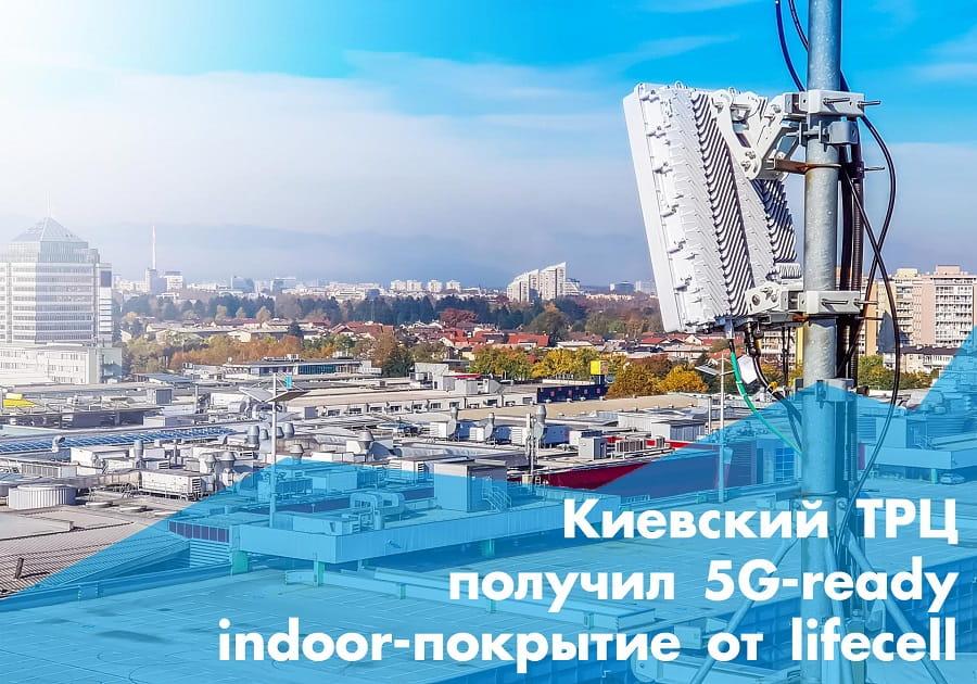 Киевский ТРЦ получил 5G-ready indoor-покрытие от lifecell