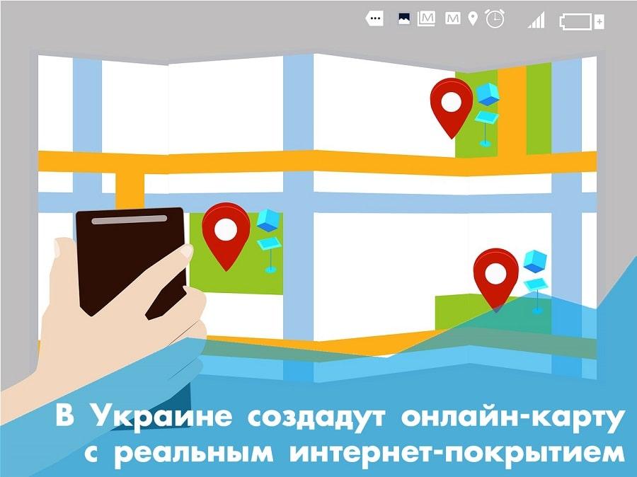 В Украине будет создана онлайн-карта с реальным интернет-покрытием