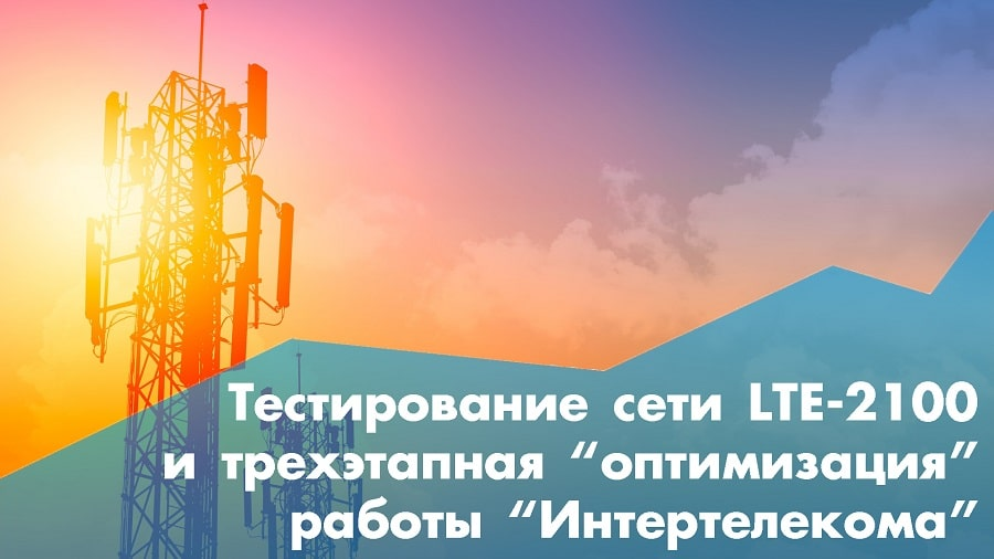 Тестирование сети LTE-2100 и трехэтапная оптимизация работы «Интертелекома»: главное за неделю