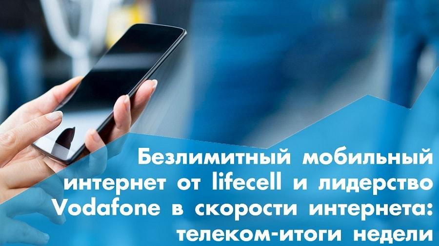 Lifecell представил тариф с безлимитным мобильным интернетом, а nPerf признал интернет от Vodafone самым быстрым: телеком-итоги недели