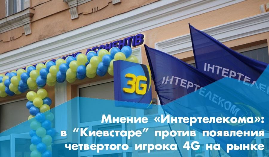 Мнение «Интертелекома»: «Киевстар» не хочет, чтобы на рынке появился четвертый 4G-оператор