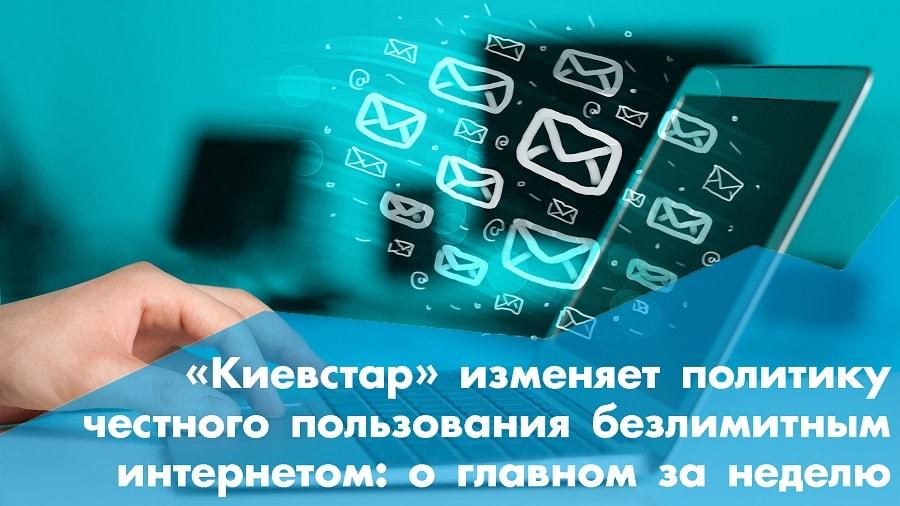 «Киевстар» изменяет политику справедливого пользования безлимитным интернетом: о главном за неделю